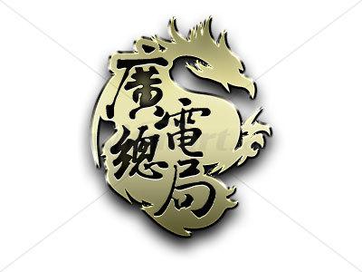 魔兽世界公会logo设计