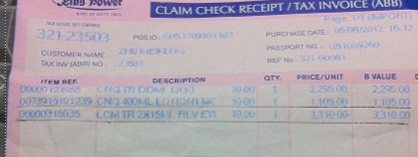 标书费没有标书合理-科目费计入酸奶_买火车安检发票图片