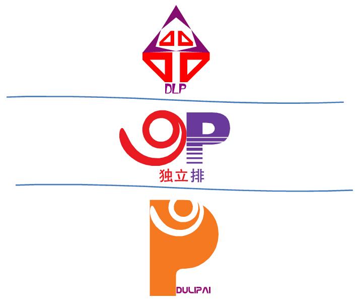 独立排logo设计 - 图形与logo设计