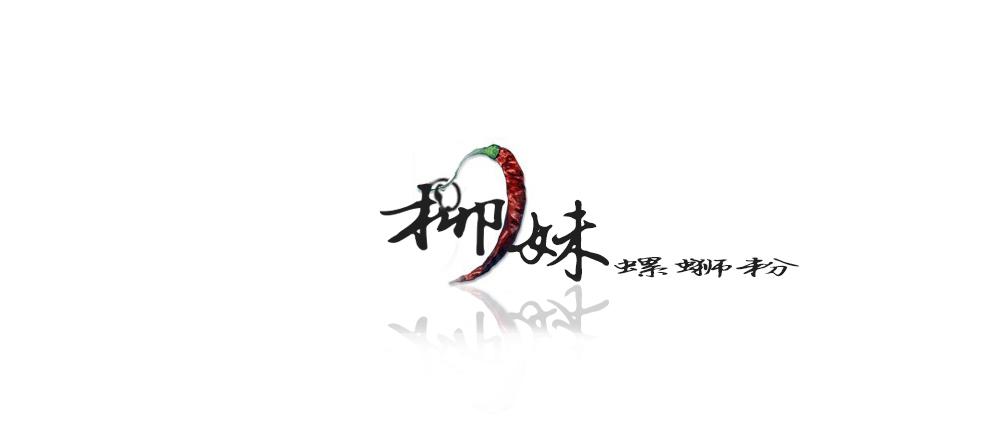 柳7妹螺蛳粉 - 图形与logo设计 - 猪八戒网国际站