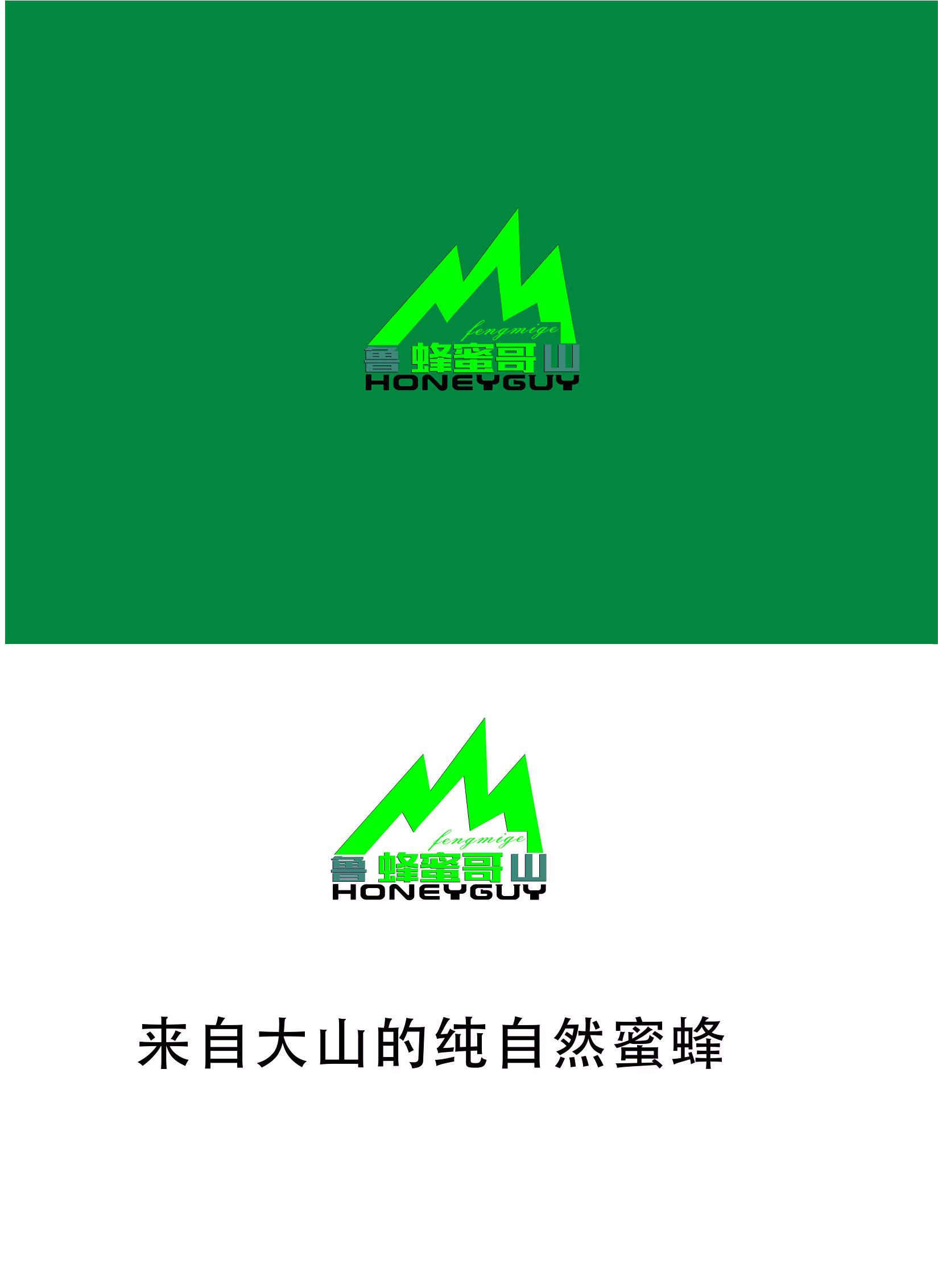 设计纯蜂蜜品牌商标logo