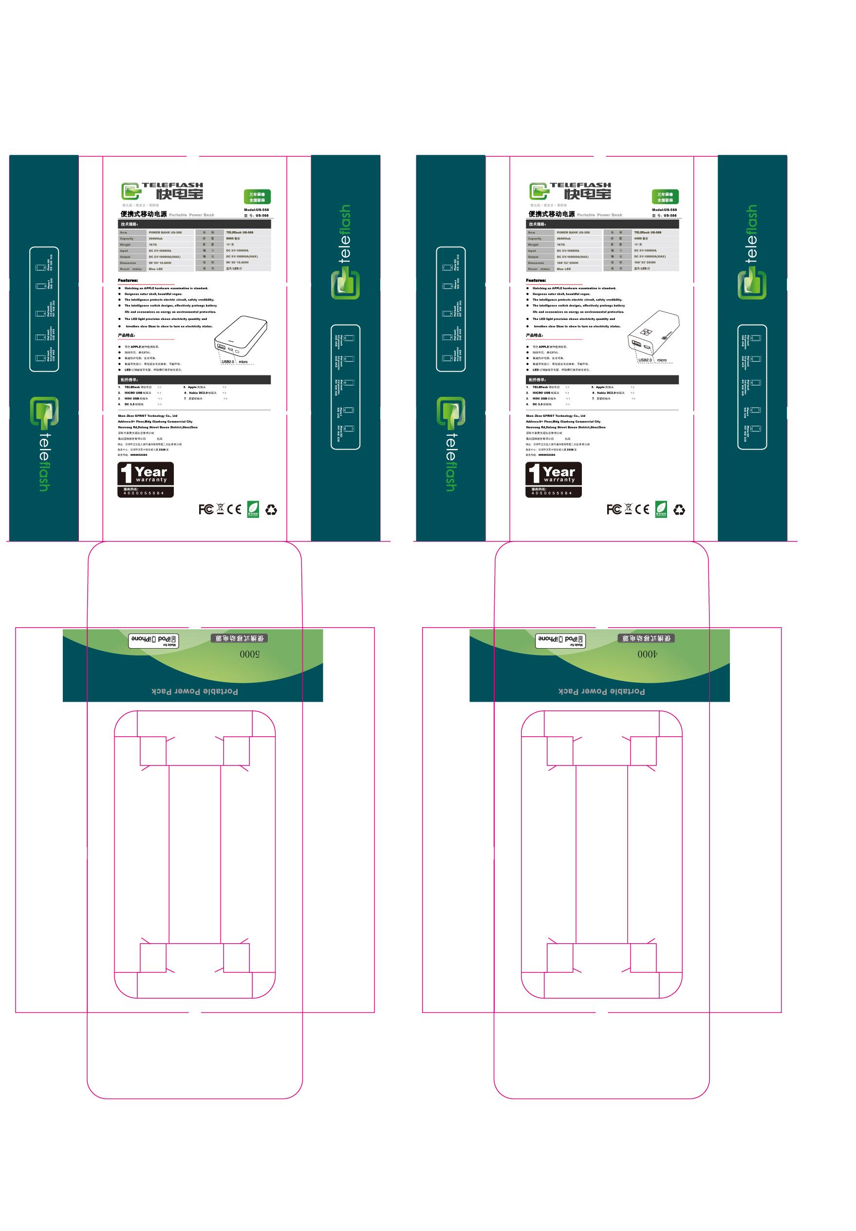 手机配件包装设计 - 图形与logo设计