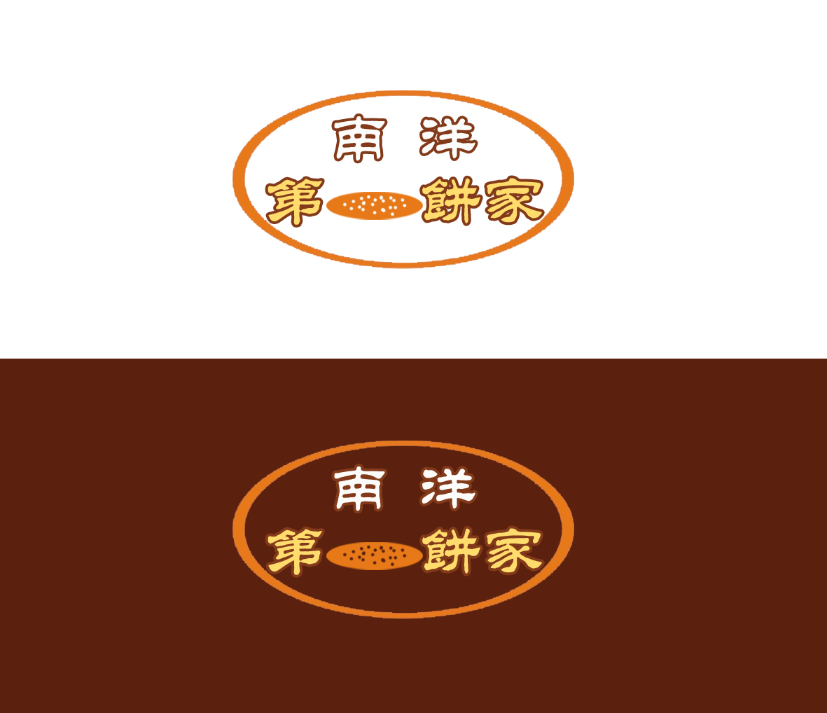 南洋第一饼家logo设计征集