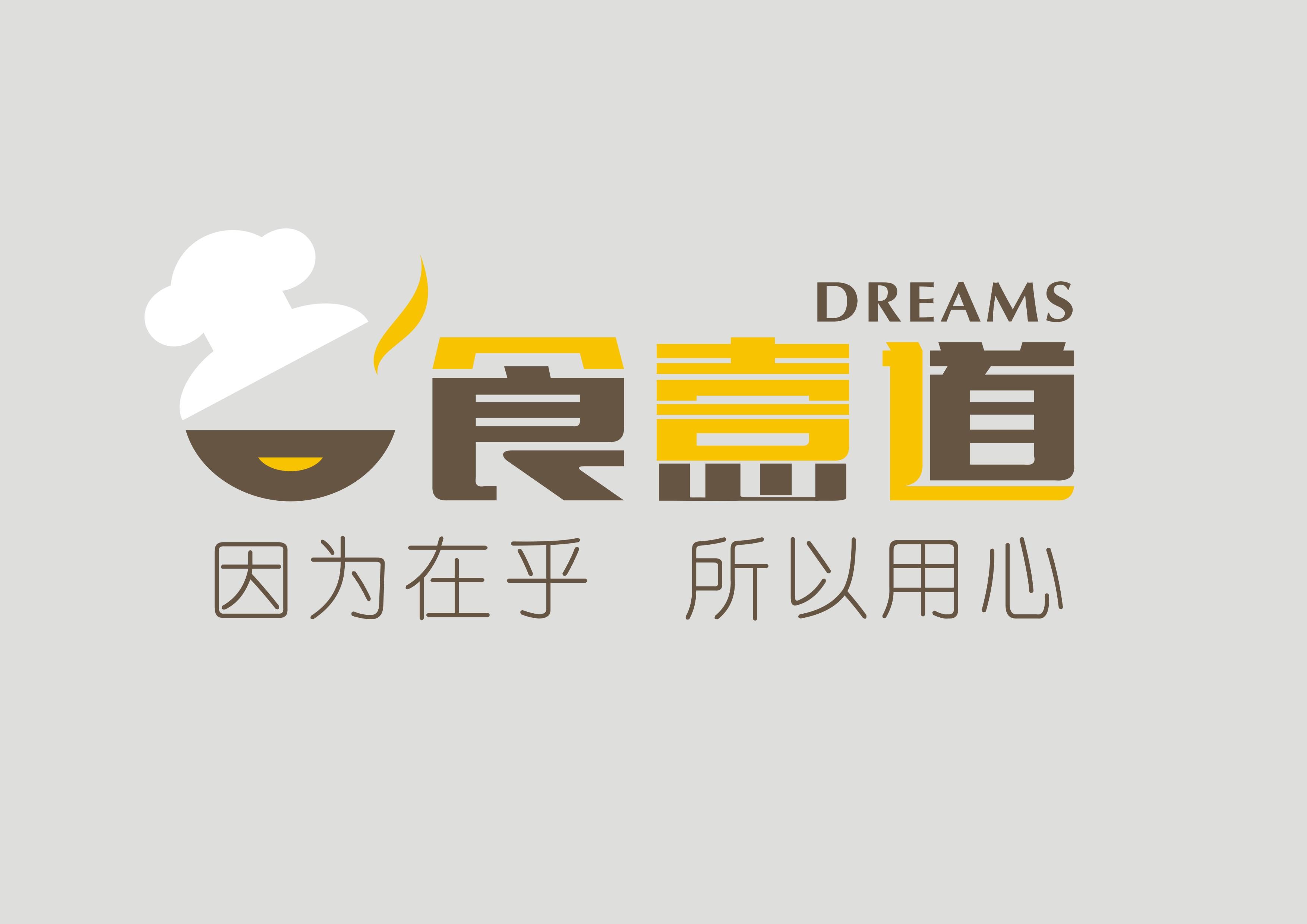 吉食壹道logo字体设计