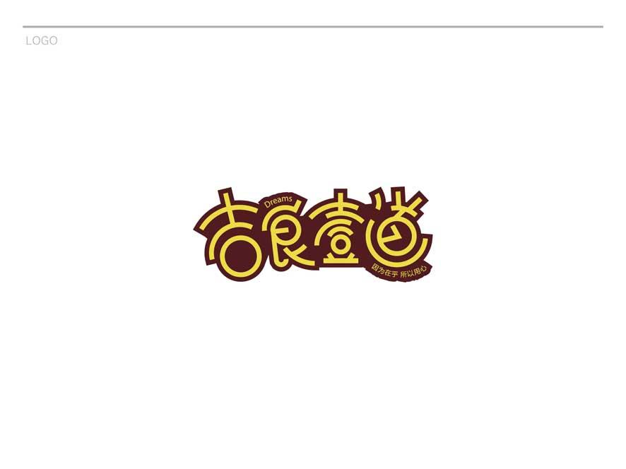 设计理念:   1,该字体标识提练出餐具