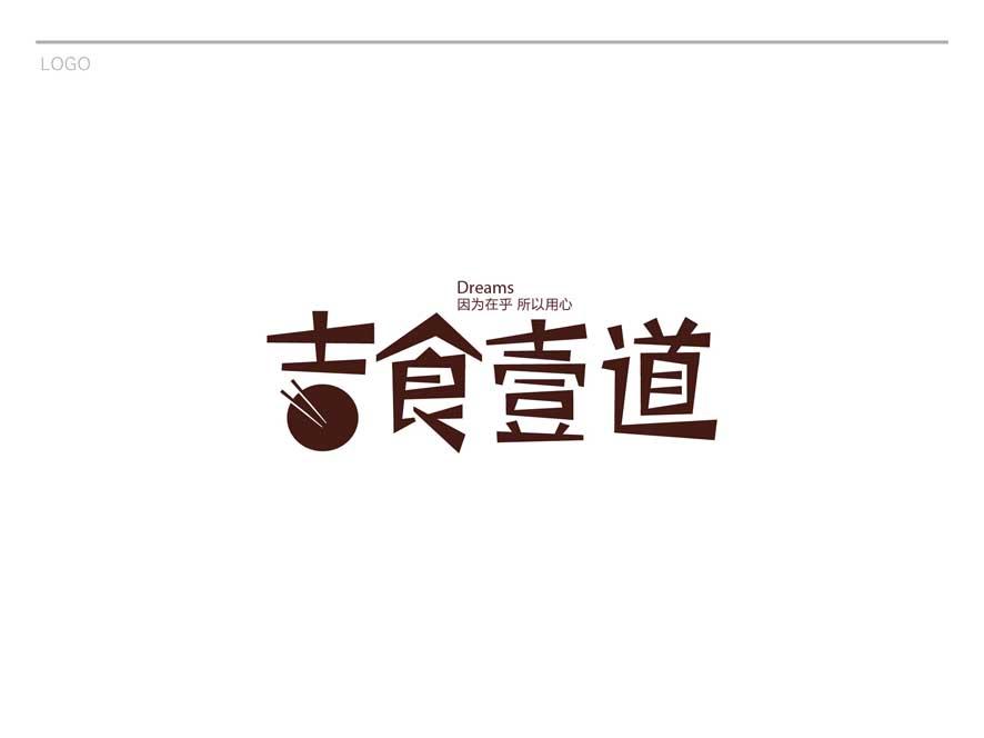 本字体设计描绘出中国饮食文化传统中的生理健康与精神健康的统一