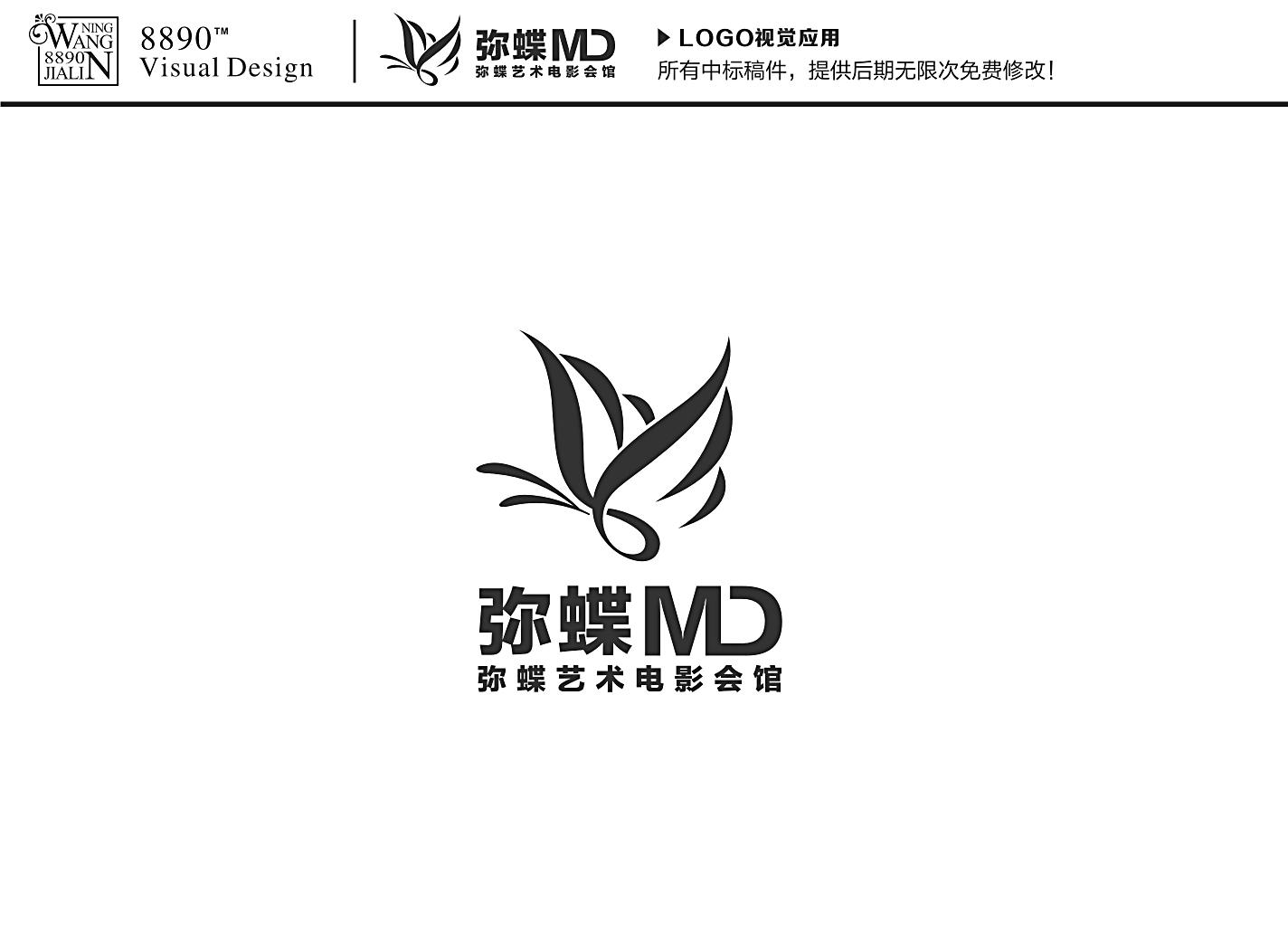 弥蝶 艺术传媒公司 的logo设计 - 图形与logo设计