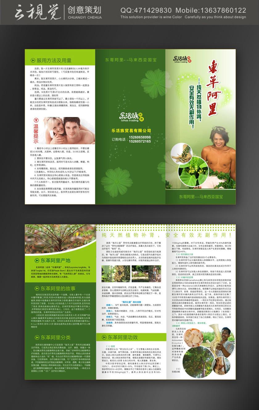三折页排版与设计(a4)图片